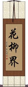 The Geisha's World Vertical Wall Scroll