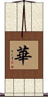 Flowers / Blooming / Splendid / China Vertical Wall Scroll