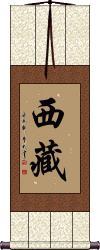 Tibet Vertical Wall Scroll