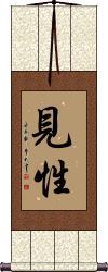 Kensho - Initial Enlightenment Vertical Wall Scroll