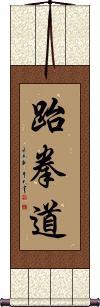 Taekwondo Vertical Wall Scroll