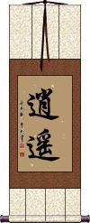 To Be Free / Freedom Vertical Wall Scroll