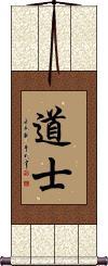 Taoist / Daoist Vertical Wall Scroll