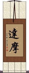 Dharma / Damo / Daruma Vertical Wall Scroll