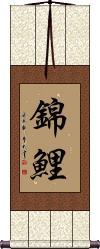 Koi Fish / Nishiki Goi Vertical Wall Scroll