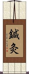 Acupuncture and Moxibustion Vertical Wall Scroll