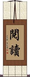 Read / Reading Vertical Wall Scroll