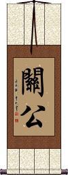 Guan Gong / Warrior Saint Vertical Wall Scroll