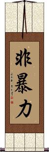 Non-Violence Vertical Wall Scroll