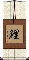 Koi Fish Vertical Wall Scroll