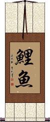 Carp / Koi Fish Vertical Wall Scroll