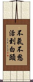 Freedom from Anger and Worry Yields Longevity Vertical Wall Scroll