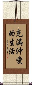 Life Full of Love Vertical Wall Scroll