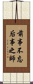 Past experience is the teacher for the future. Vertical Wall Scroll