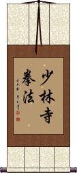 Shorinji Kempo / Kenpo Vertical Wall Scroll