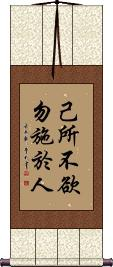Confucius: Golden Rule / Ethic of Reciprocity Vertical Wall Scroll