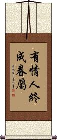 Love Will Find A Way Vertical Wall Scroll