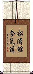 Shotokan Aikido Vertical Wall Scroll