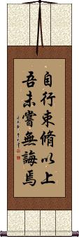 Confucius: Universal Education Vertical Wall Scroll