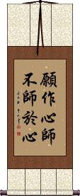 Be Master of Mind, Not Mastered by Mind Vertical Wall Scroll