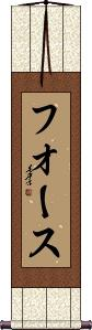 The Force Vertical Wall Scroll