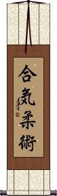 Aiki Jujutsu Vertical Wall Scroll