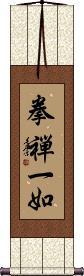 Ken Zen Ichi Nyo Vertical Wall Scroll