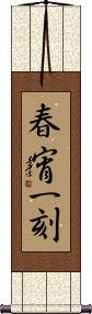 A Moment of Time / is as Precious as Gold Vertical Wall Scroll
