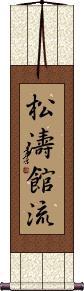Shotokan-Ryu Vertical Wall Scroll