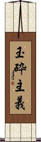 Honorable Death - No Surrender Vertical Wall Scroll
