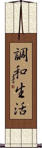 Life in Harmony / Balanced Life Vertical Wall Scroll