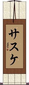 Sasuke Vertical Wall Scroll