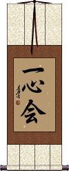 Isshin-Kai / Isshinkai Vertical Wall Scroll