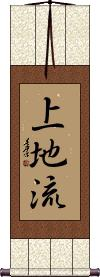 Uechi-Ryu Vertical Wall Scroll