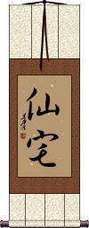 Sentaku Vertical Wall Scroll