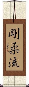 Goju Ryu Vertical Wall Scroll
