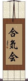 Aikikai Vertical Wall Scroll