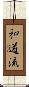 Wado-Ryu Vertical Wall Scroll