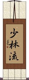 Shorin-Ryu Vertical Wall Scroll