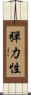 Resilience / Flexibility Vertical Wall Scroll
