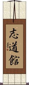 Shidokan Vertical Wall Scroll