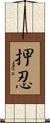 Osu / Affirmative Vertical Wall Scroll