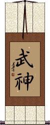 Bushin / Bujin Vertical Wall Scroll