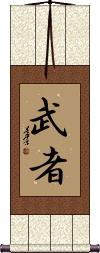 Warrior / Musha Vertical Wall Scroll
