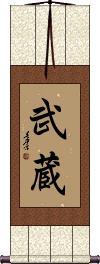 Musashi Vertical Wall Scroll