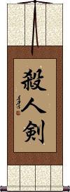 Sword of Death Vertical Wall Scroll