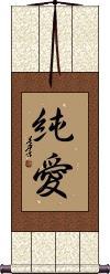 Pure Love / Junai Vertical Wall Scroll