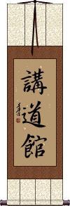 Kodokan Vertical Wall Scroll