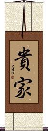 Sasuga / Takaya Vertical Wall Scroll