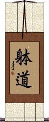 Taidō Vertical Wall Scroll